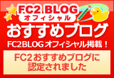 FC2おすすめブログ!