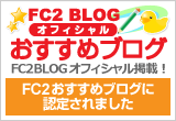 fc2オフィシャルおすすめブログ
