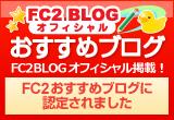 FC2公認ブログ